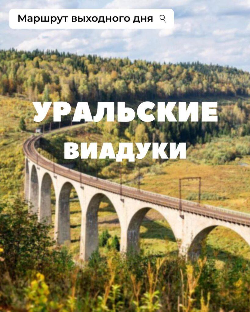 Уральские виадуки