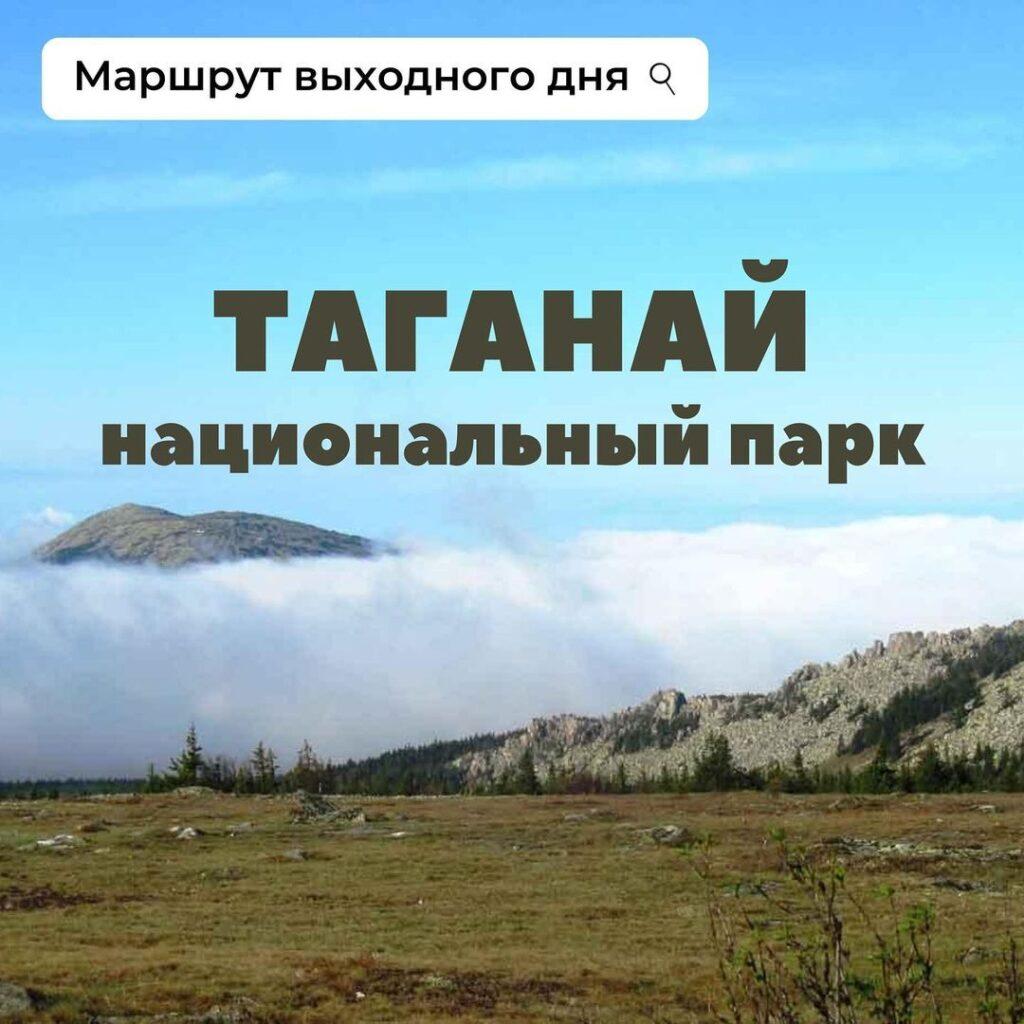 Таганай
